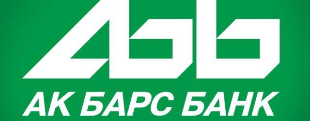 Потребительский кредит в банке Ак Барс