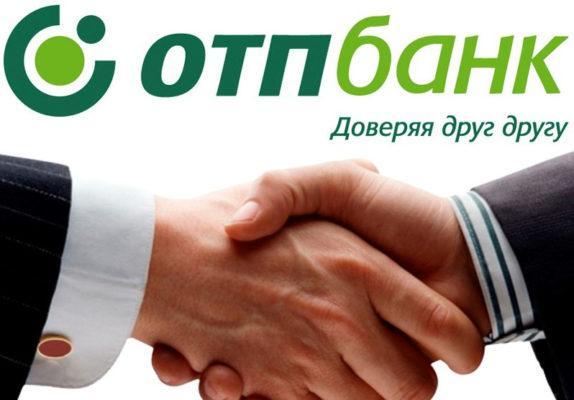 Заявка на кредит наличными в ОТП банке