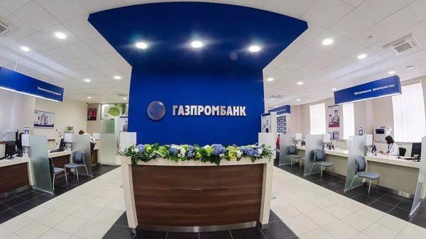 Отделение Газпромбанка