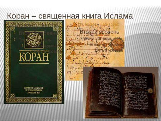 Библия мусульман