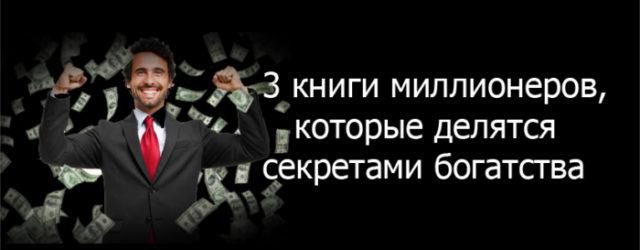 книги миллионеров