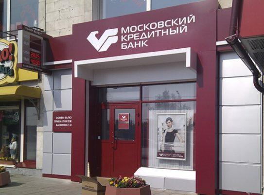 Офис МКБ банка