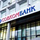 Условия предоставления ипотеки в Совкомбанке