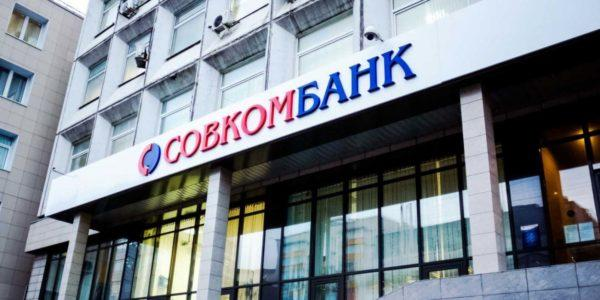 Условия ипотеки в Совкомбанке