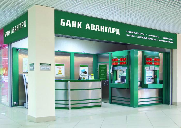 Автокредит в банке Авангард