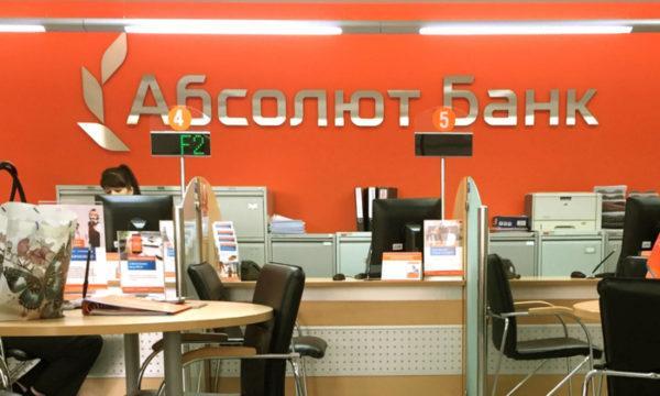 Потребительский кредит в Абсолют банке