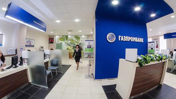 Посещение Газпромбанка