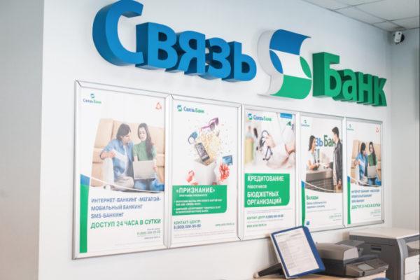 Офис Связь банка