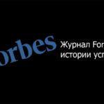 Журнал Forbes: истории успеха