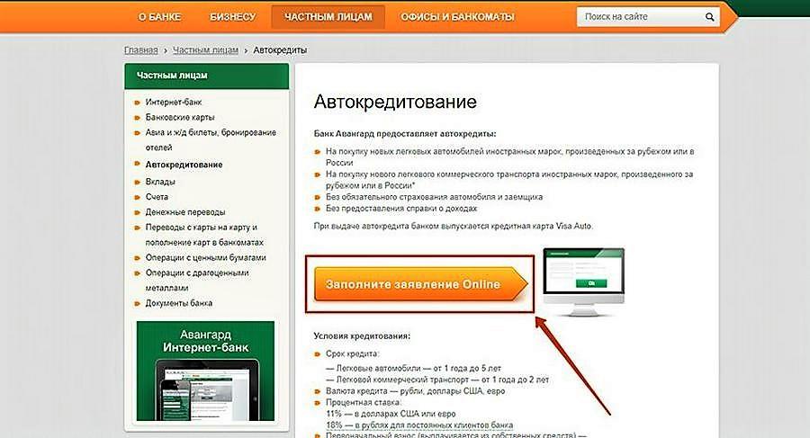 Подача заявки в онлайн режиме