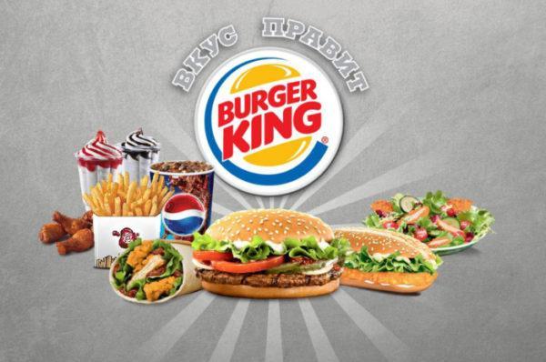 Бургер Кинг в Москве и в других городах