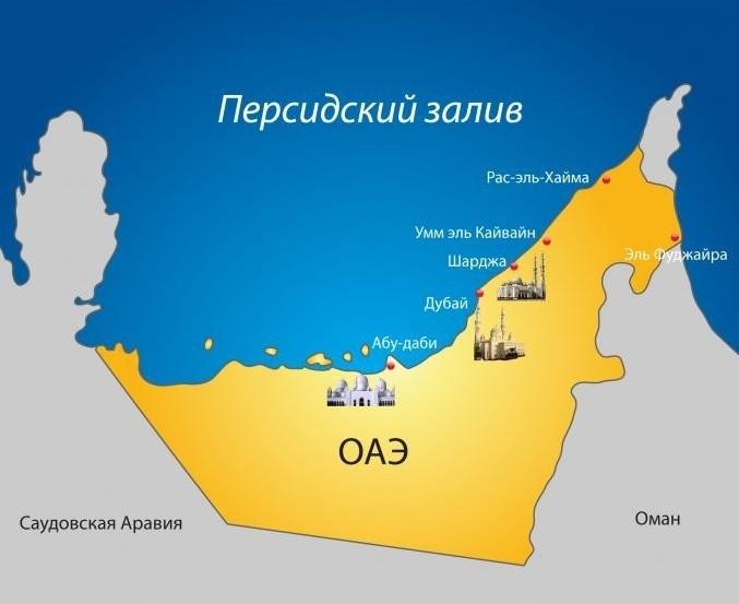 ОАЭ на карте мира