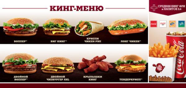 Бургер Кинг меню и цены