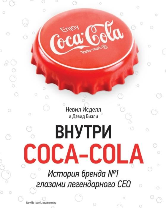 Внутри Coca-cola