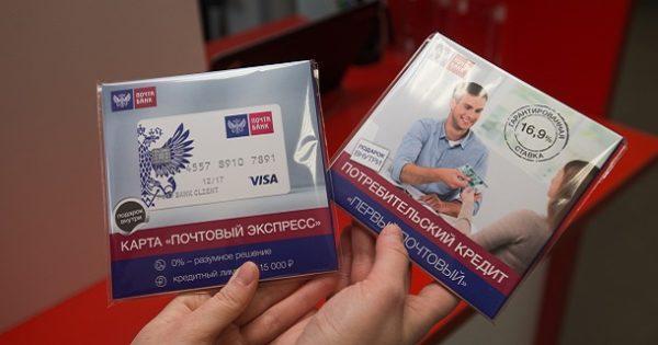 Кредит на любые цели в Почта банке