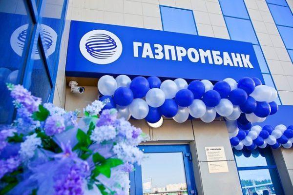 Офис Газпромбанка