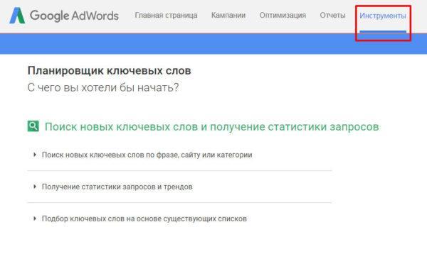 Статистика запросов Google AdWords