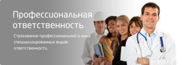 Профессиональное страхование