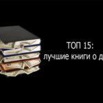 ТОП 15: лучшие книги о деньгах
