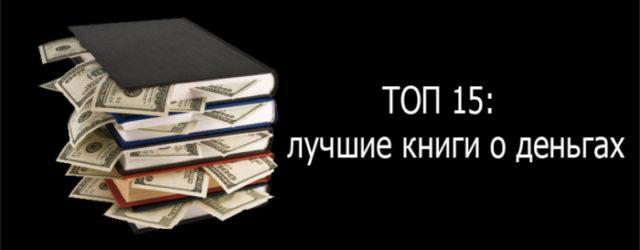 лучшие книги о деньгах