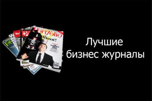 Лучшие бизнес журналы