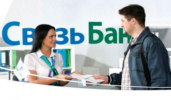 Оформление кредитной карты в Связь банке