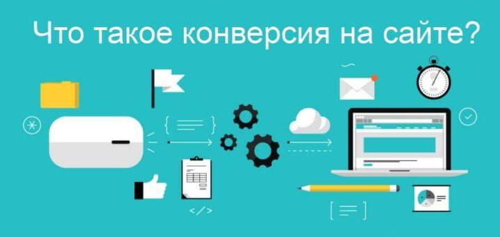 Конверсия сайта