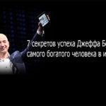 7 секретов успеха Джеффа Безоса