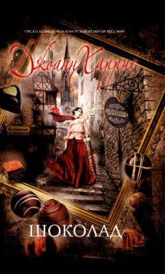 Бизнес роман Джоанн Харрис «Шоколад»