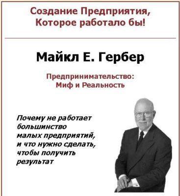 Книги Майкла Гербера