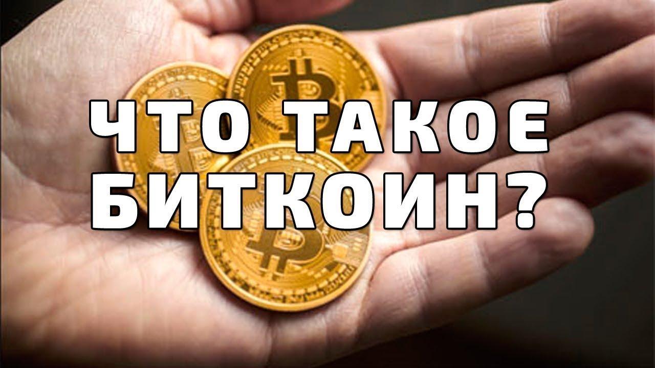 Что такое биткоин доступно прогноз по форексу на следующую неделю