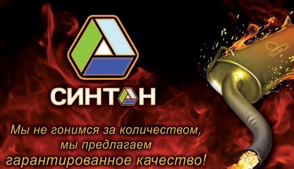 ООО «Синтон»