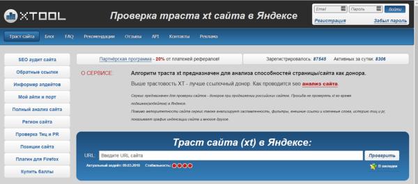 Сервис xtool.ru
