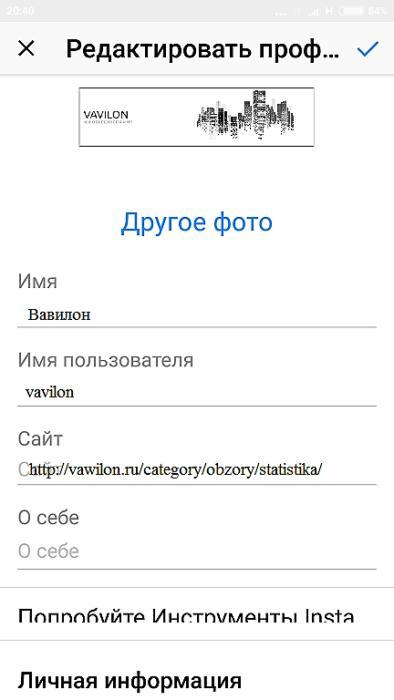 Редактировать профиль