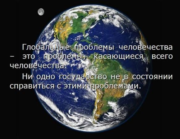 Глобальные проблемы