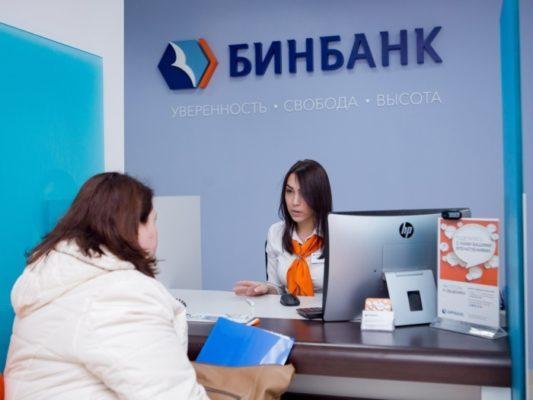 Потребительский кредит в Бинбанке