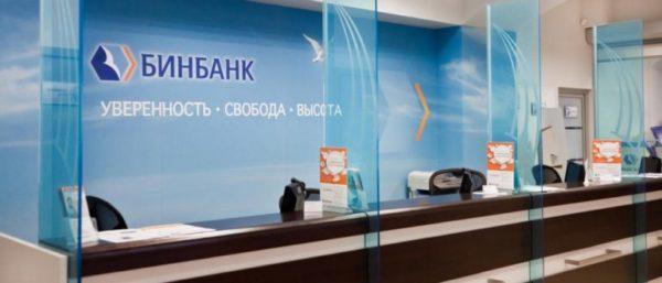 Офис Бинбанка