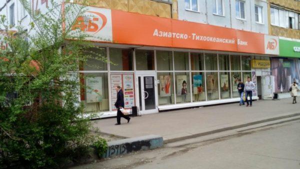 Офис АТБ