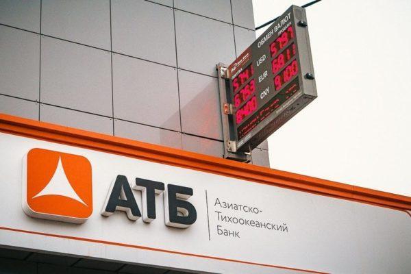 Вывеска АТБ банк