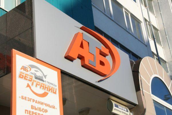 Кредит в АТБ
