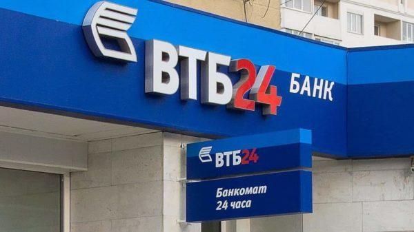 Отделение ВТБ 24