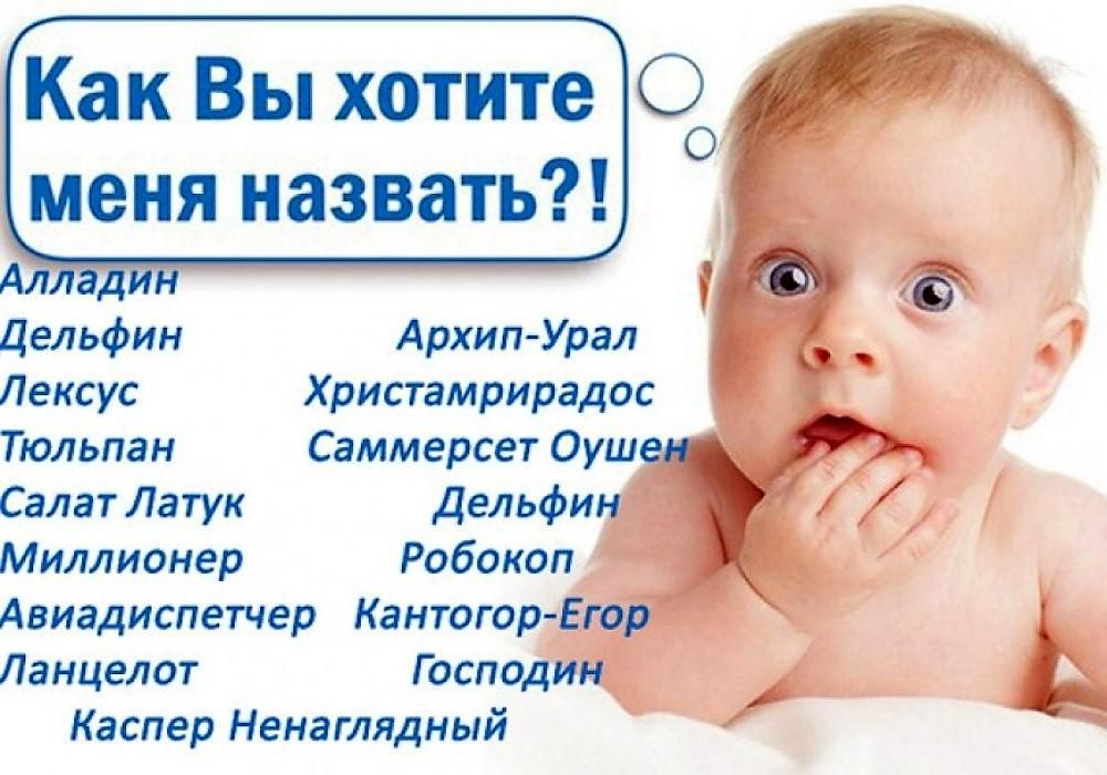 Имя для ребенка