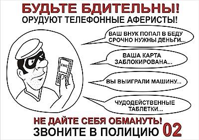 Телефонные аферисты