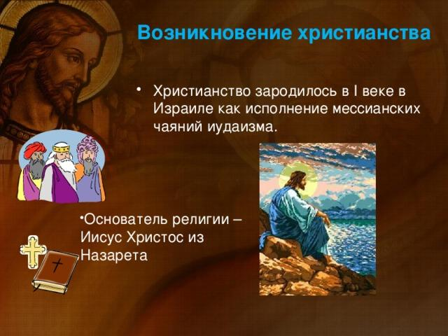 Возникновение христианства