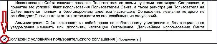 Условия регистрации