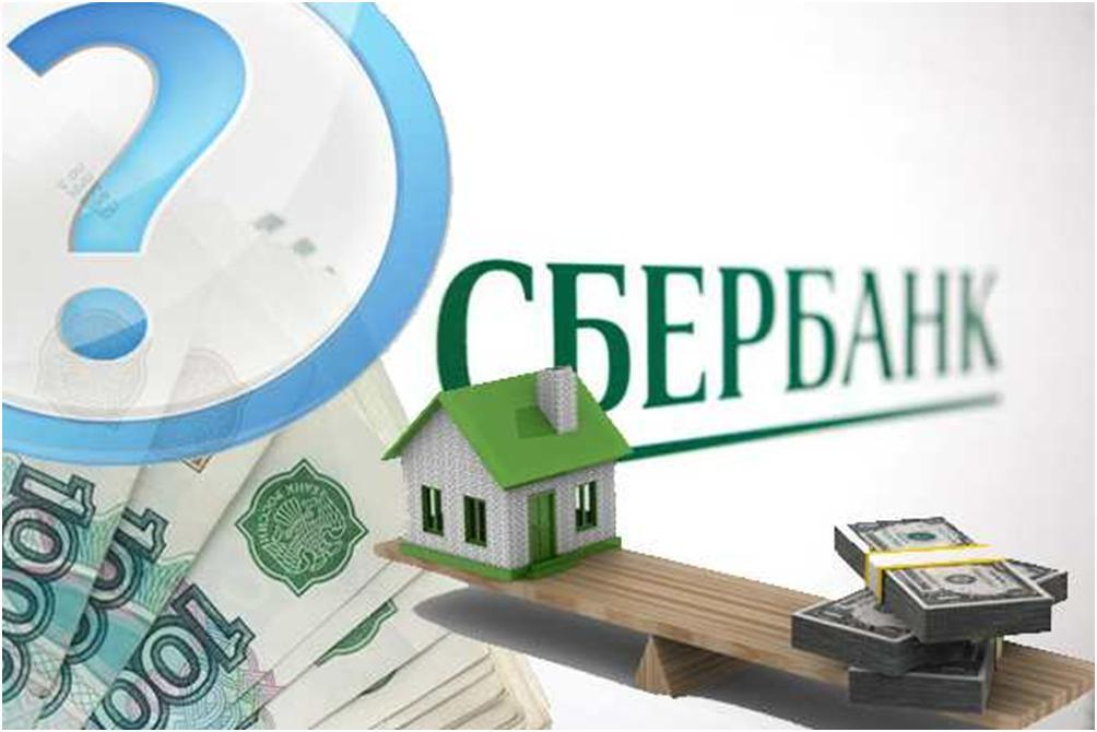 Кредит от сбербанка под залог недвижимости