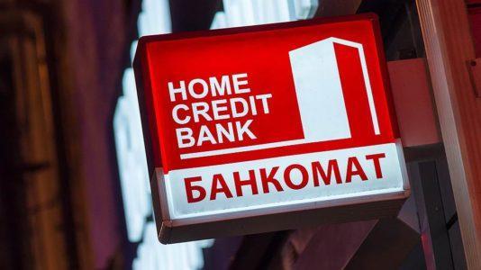 кредит наличными онлайн в банке Хоум кредит