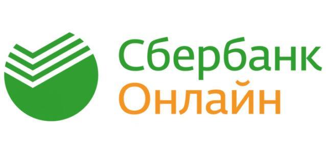 кредит в Сбербанке онлайн