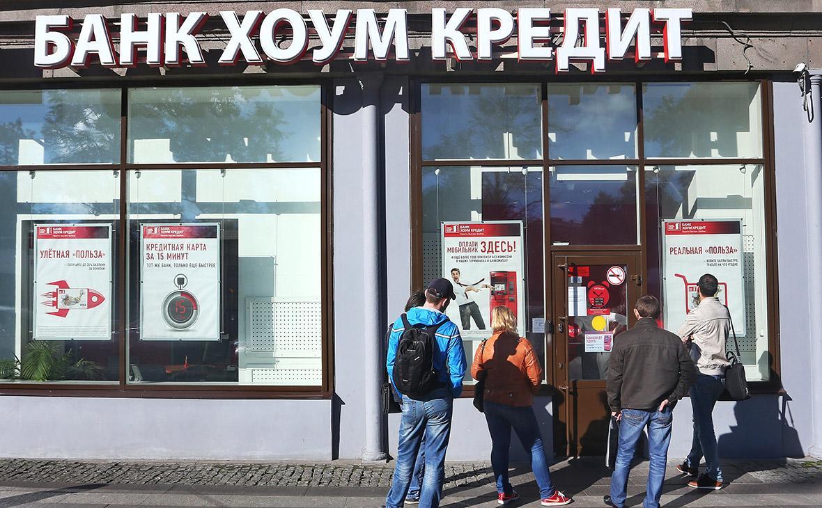 Хоум кредит банк кредит наличными условия кредитования