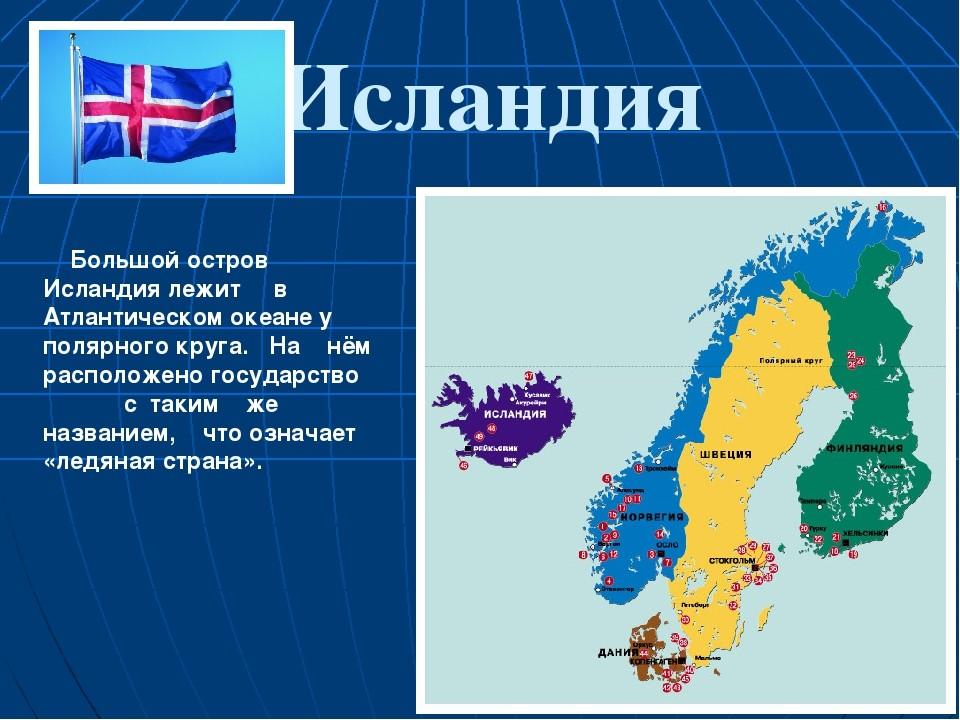 Исландия на карте мира